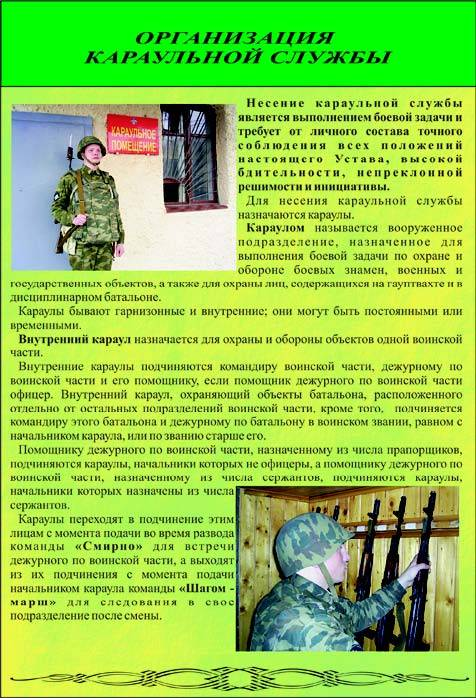 Задачи военного патруля в армии, обязанности начальника