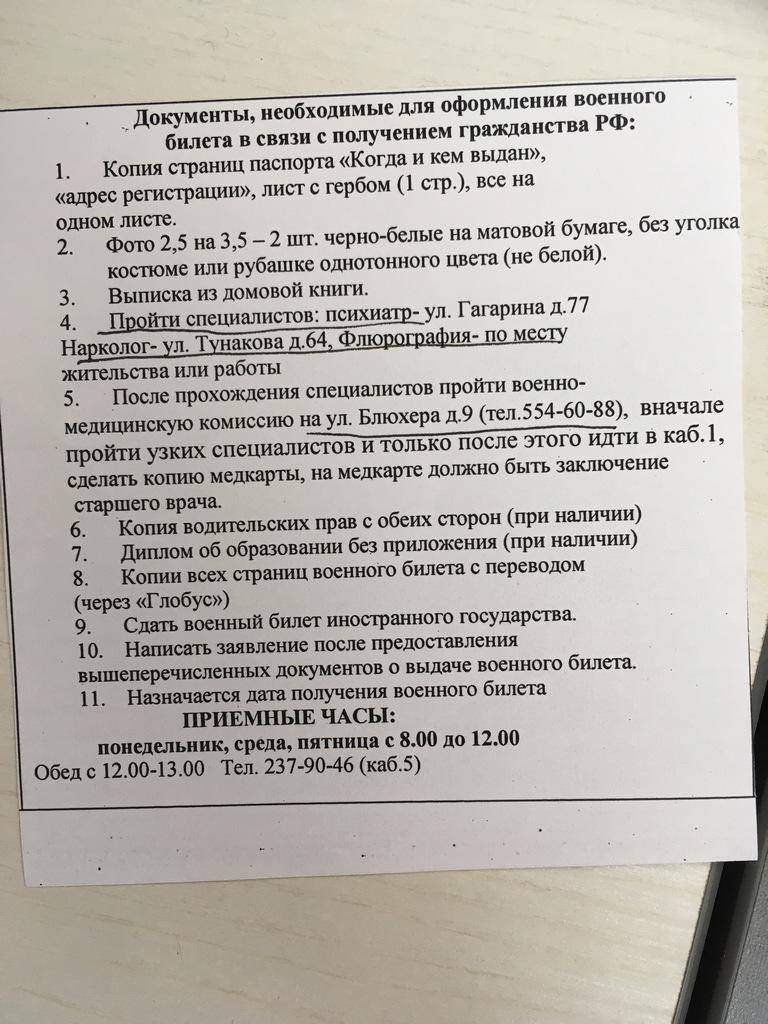 Перечень документов для восстановления военного билета