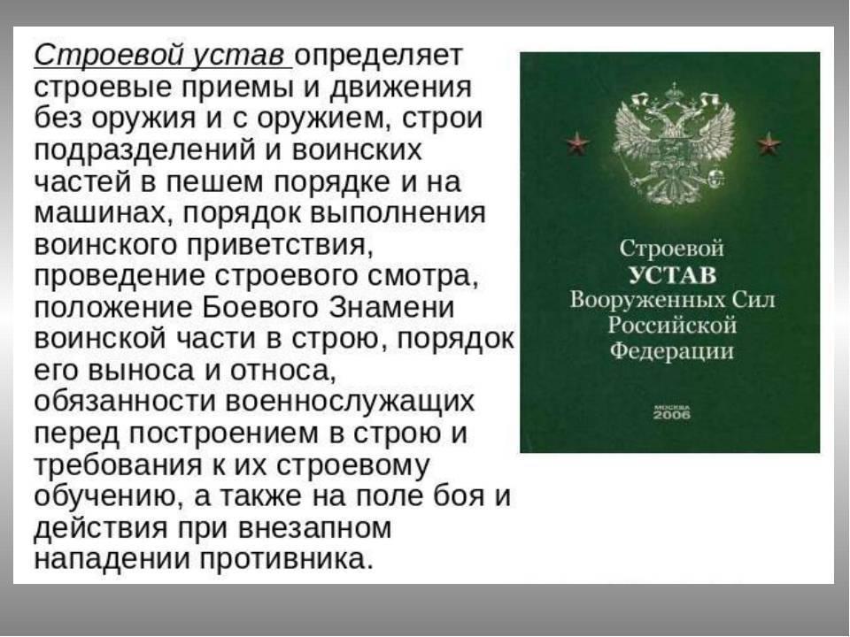 Актуальная редакция Дисциплинарного устава, положения