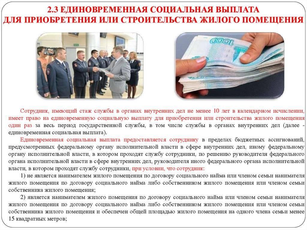 Льготы для сотрудников МВД —