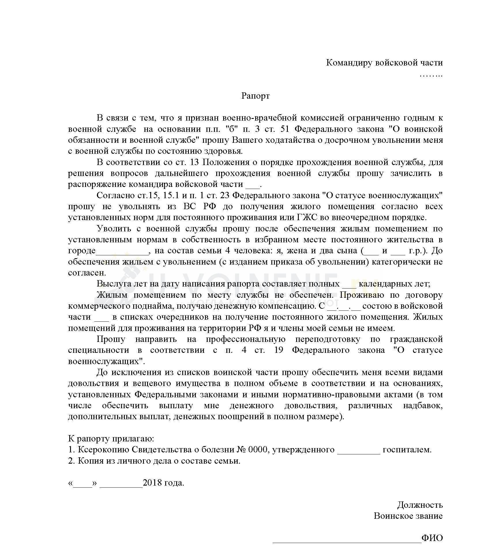 Рапорт на увольнение военнослужащего по призыву