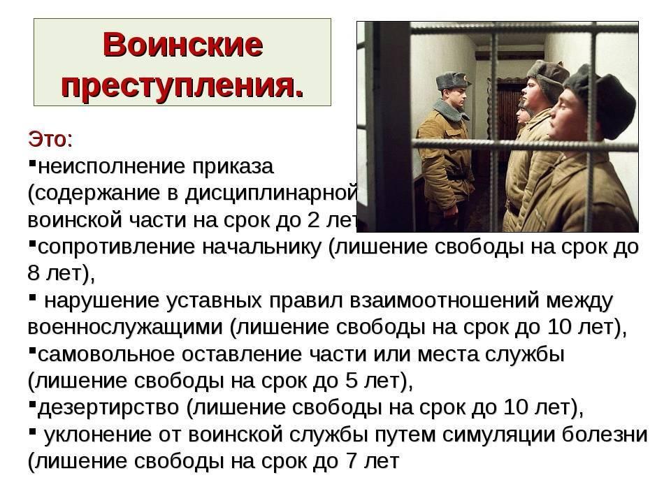 Понятие преступлений против военной службы, ответственность