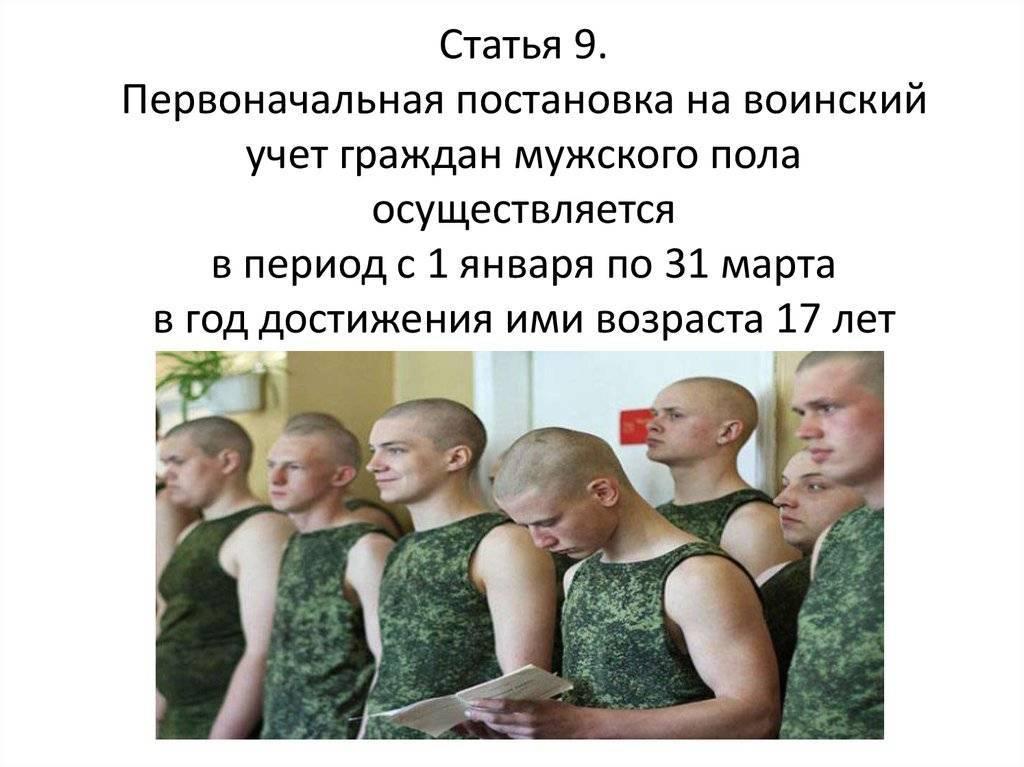 Первоначальная постановка на воинский учет