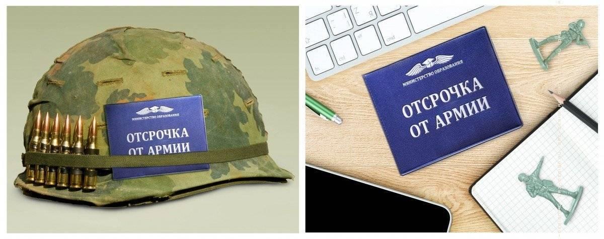 Все виды отсрочки от армии по работе