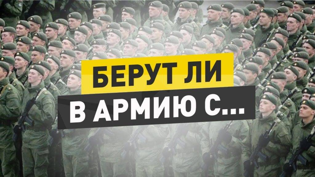 Берут ли в армию с депрессивным состоянием