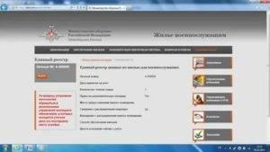 Единый реестр жилья военнослужащих