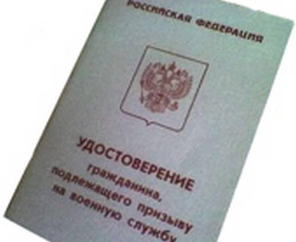Прохождение приписной комиссии в военкомате 16 лет