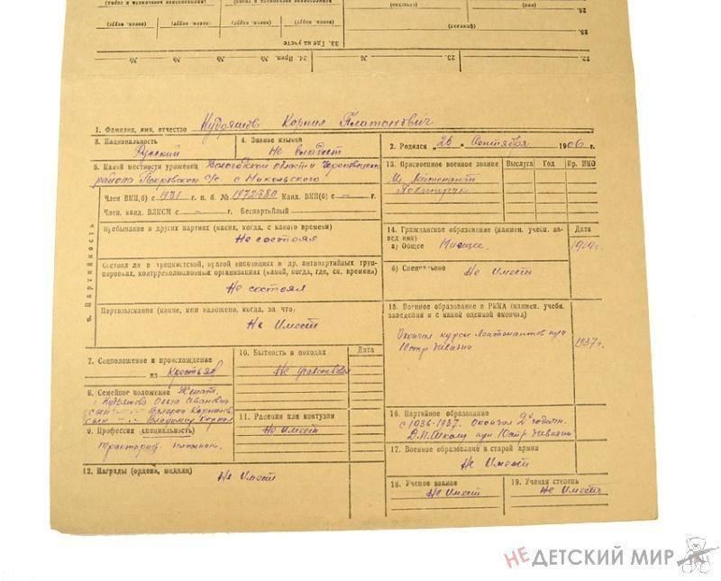 Назначение служебной карточки и образец заполнения