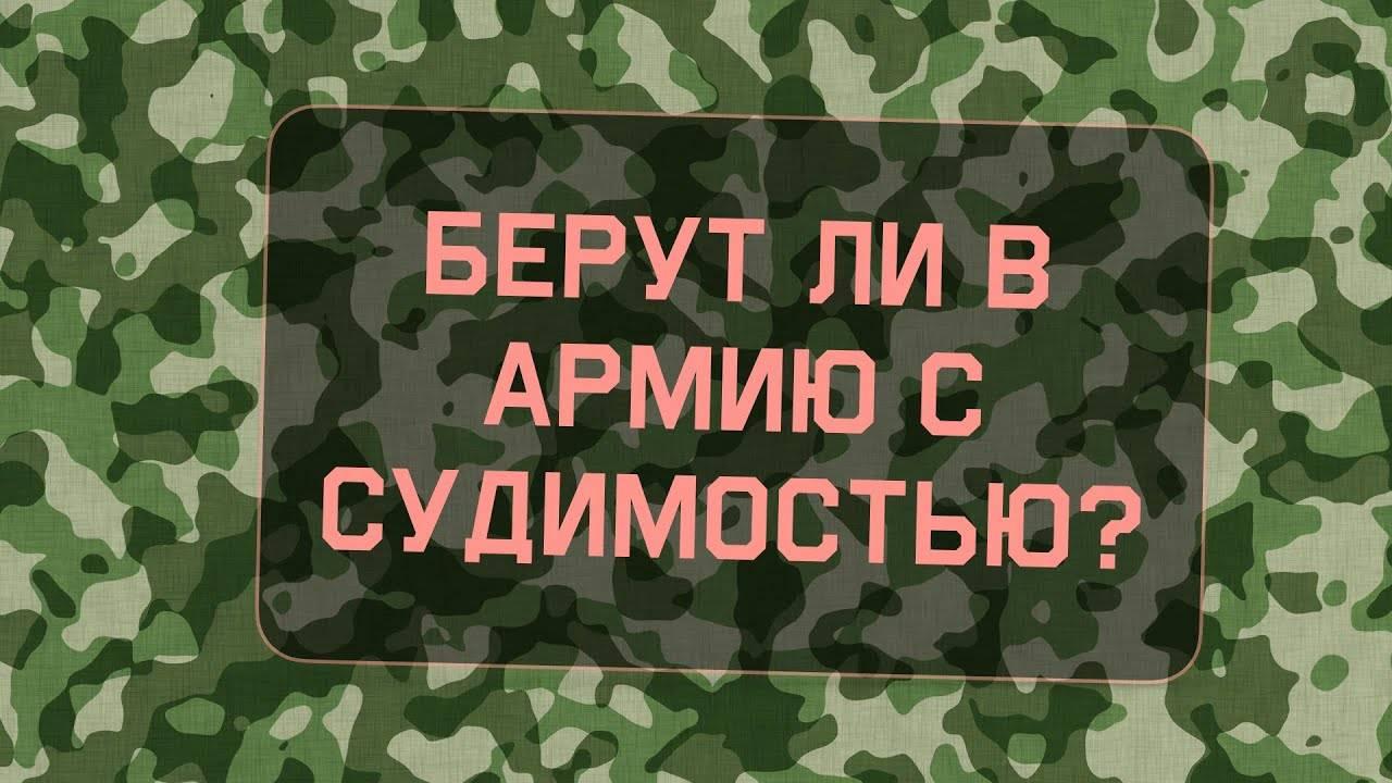 Берут ли в армию если есть условный срок
