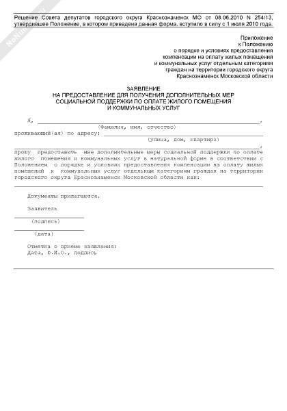 Образец заявления на жилищную субсидию военнослужащему