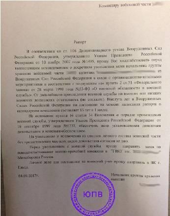 Образец рапорта на увольнение военнослужащего по контракту