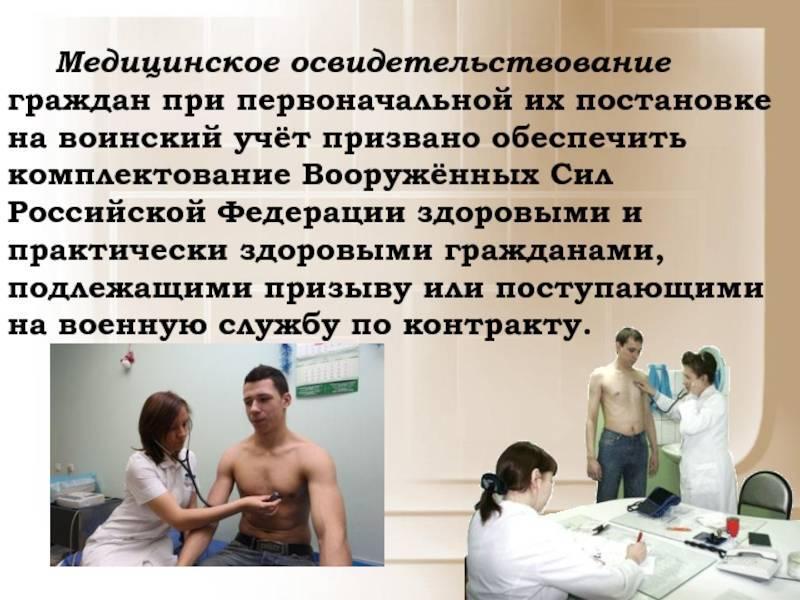Процедура прохождения контрольного медицинского освидетельствования