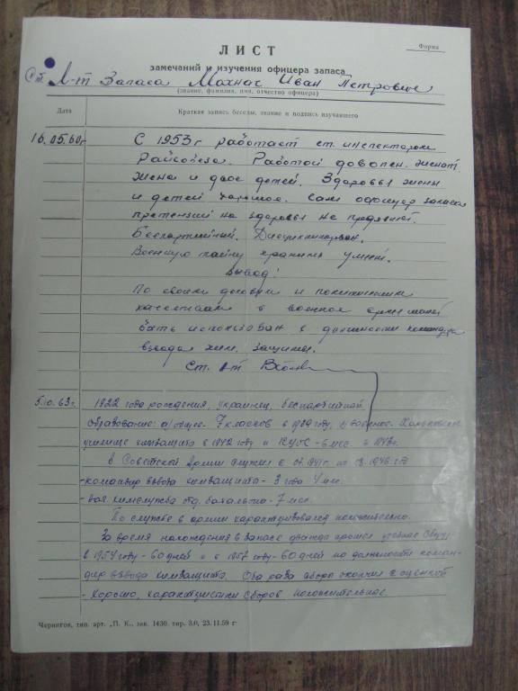 Как заполнить лист изучения призывника для военкомата