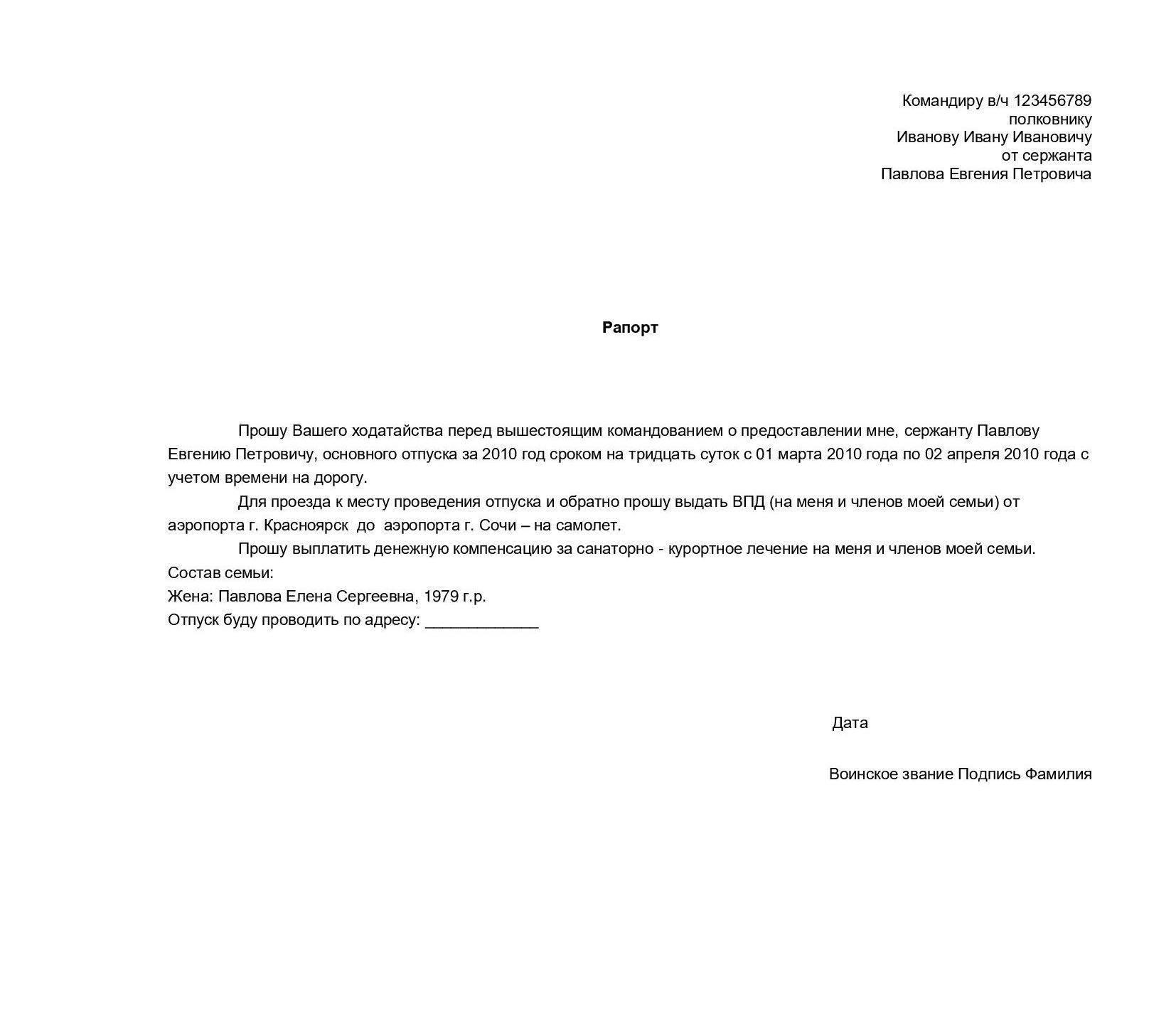 Образец рапорта на учебный отпуск военнослужащего