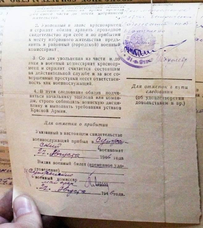 Требования к оформлению отпускного билета военнослужащего