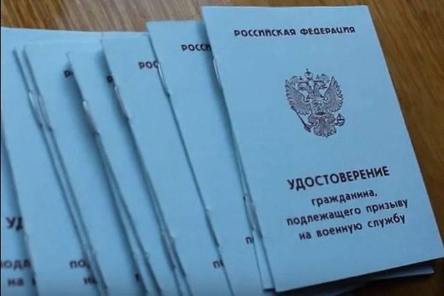 Содержание и назначение приписного свидетельства
