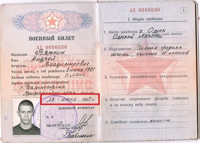 Перечень необходимых документов для получения военного билета