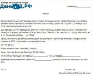 Правила представления рапорта на подъемное пособие