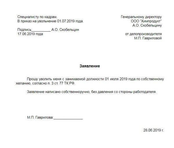 Образец рапорта на увольнение по собственному желанию из ВС