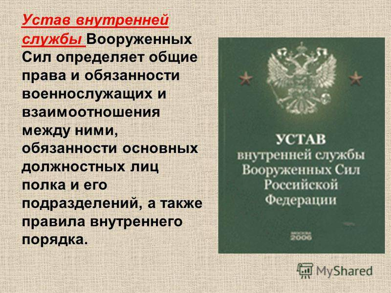 Действующая редакция Устава внутренней службы ВС РФ