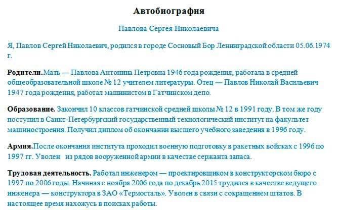 Правила и образец заполнения автобиографии в военкомат