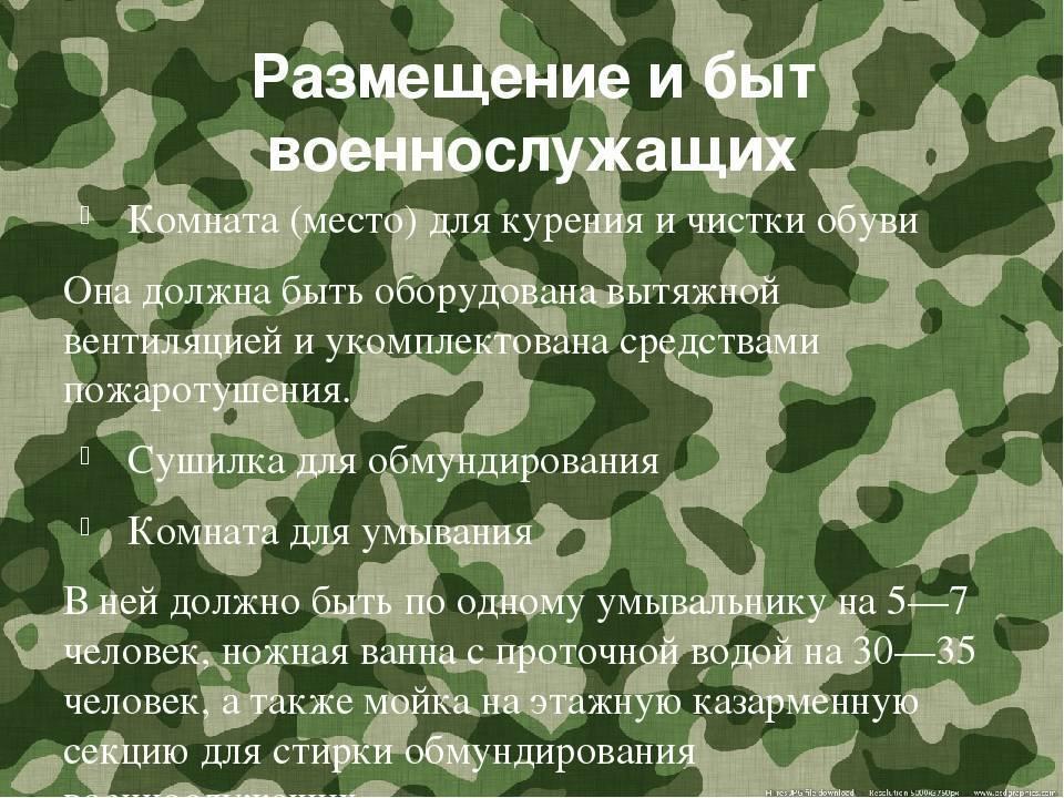 Размещение и быт военнослужащих