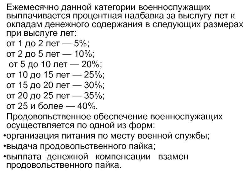 Процентная надбавка за выслугу лет военнослужащим