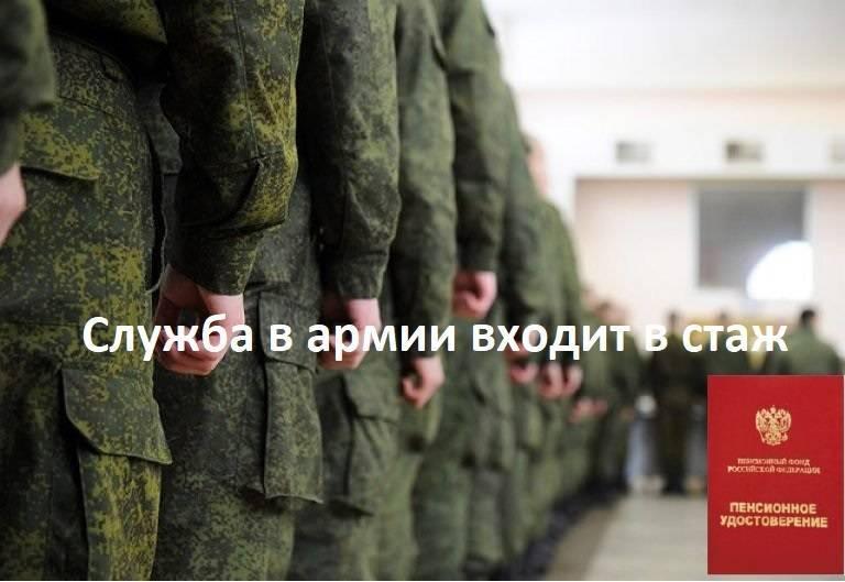 Когда увеличат срок службы в армии