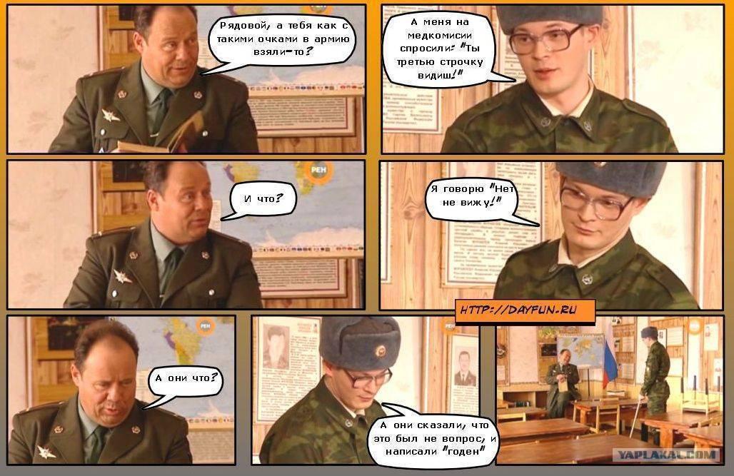 Как пойти служить в армию