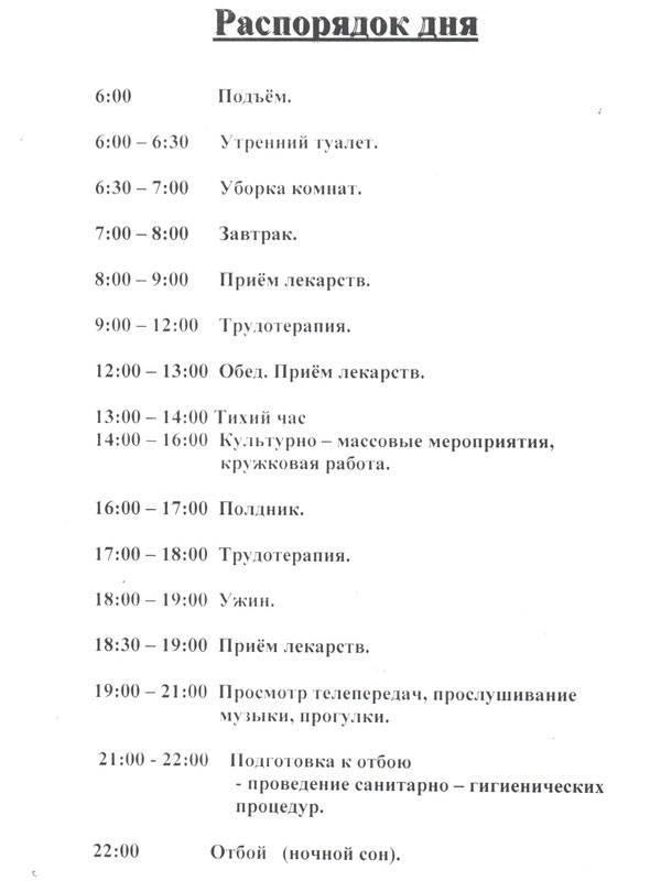 Распорядок дня призывника
