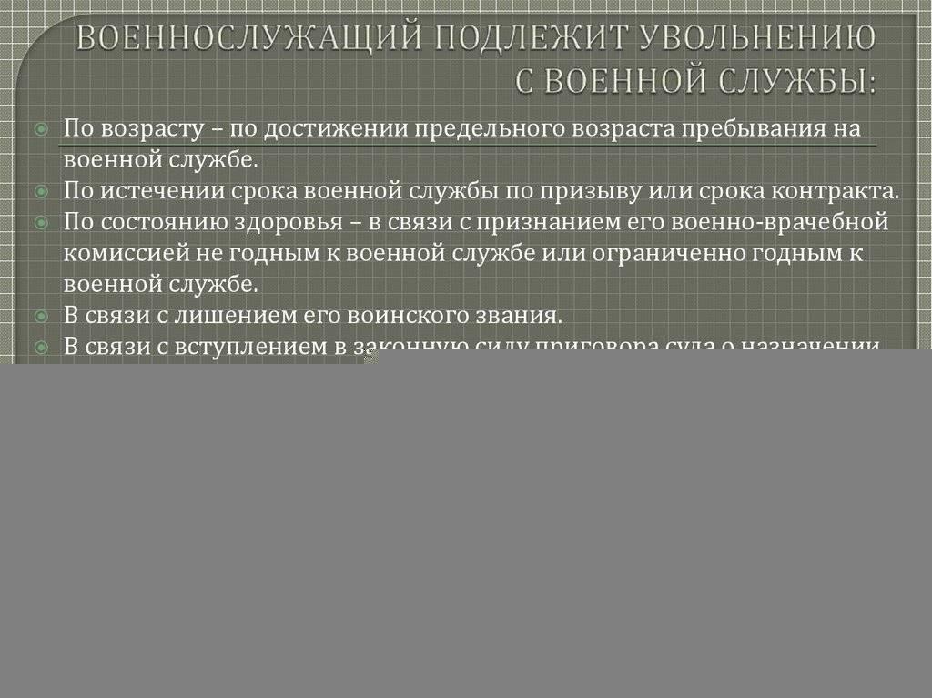 Увольнение с военной службы по окончанию контракта