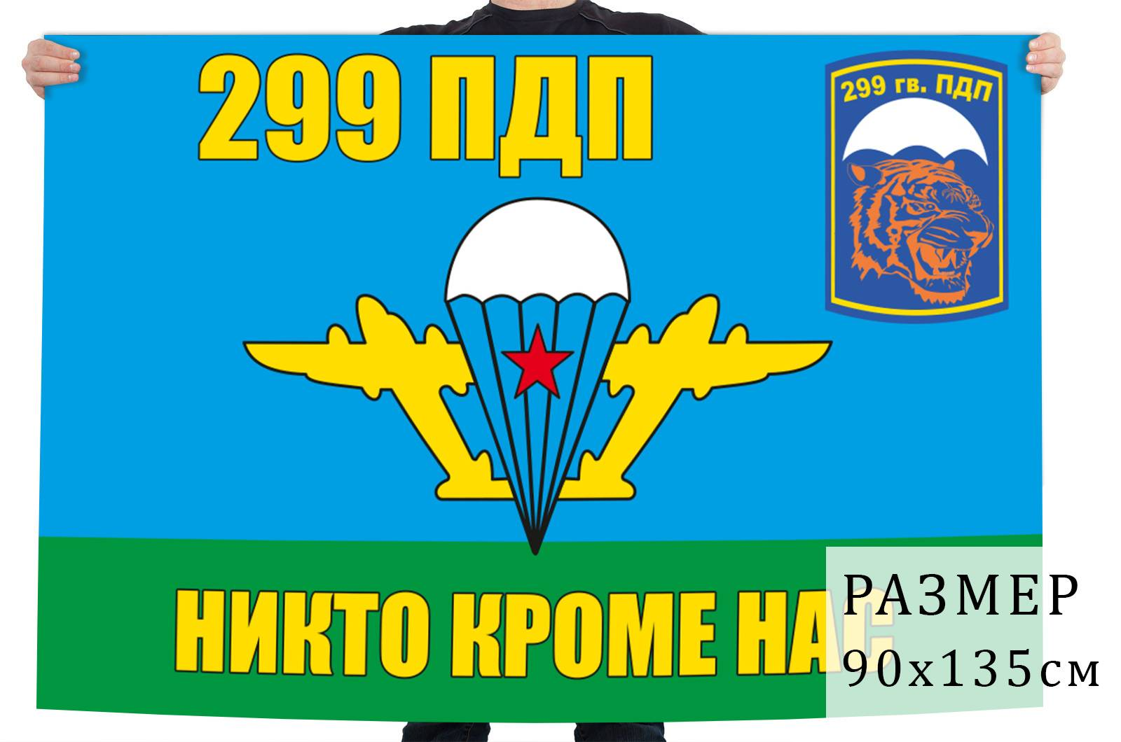 217 полк ВДВ в Иваново