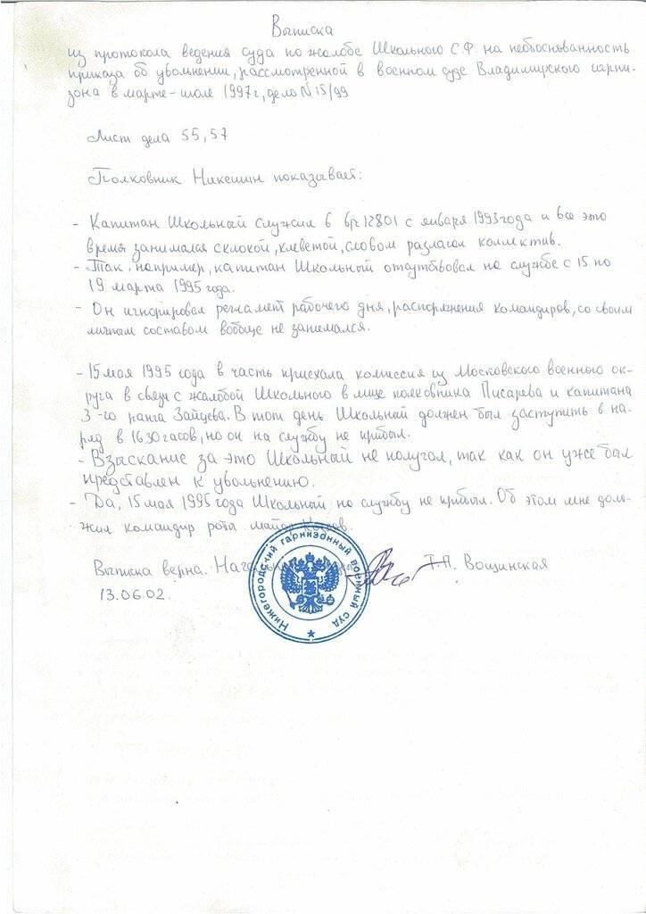 Порядок написания рапорта на продление контракта