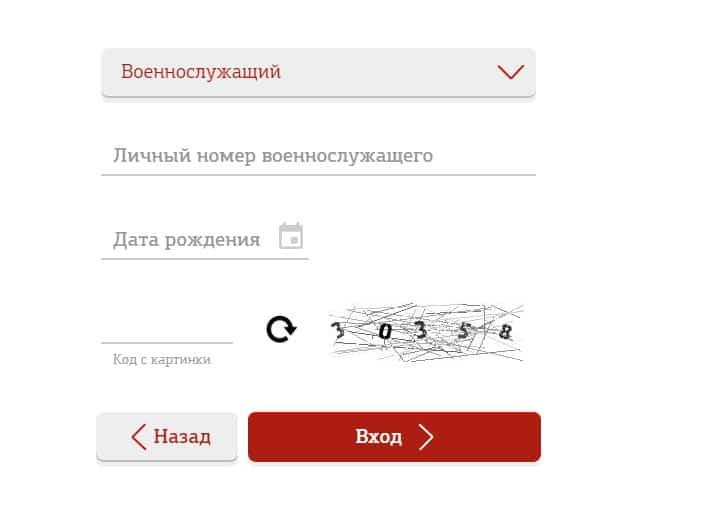 Постановка на очередь через единый реестр жилья ВС РФ