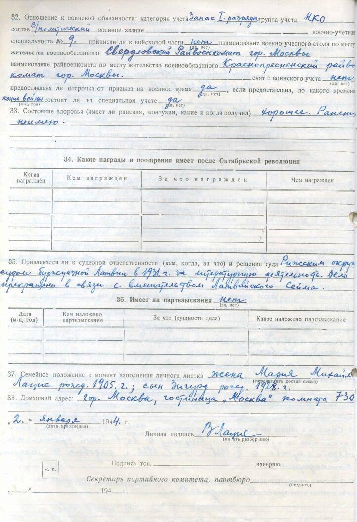 Что писать в графе «отношение к воинской обязанности»
