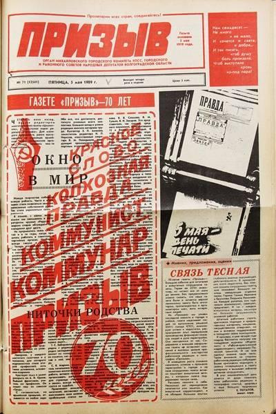 Газета «Призыв» в Михайловке