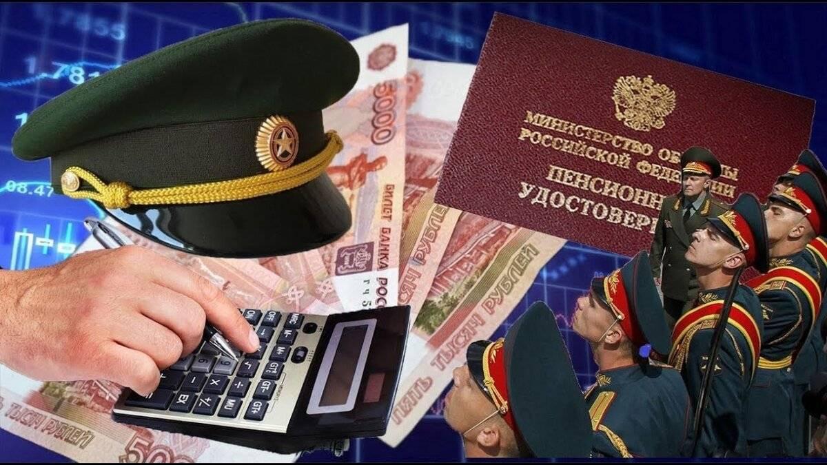 Вторая пенсия для военнослужащих — условия назначения