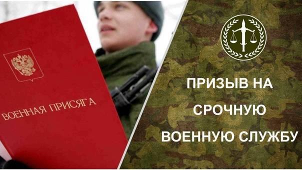 Законные причины, освобождающие от военной службы