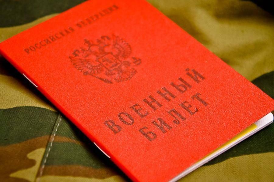 Военный билет, как получить
