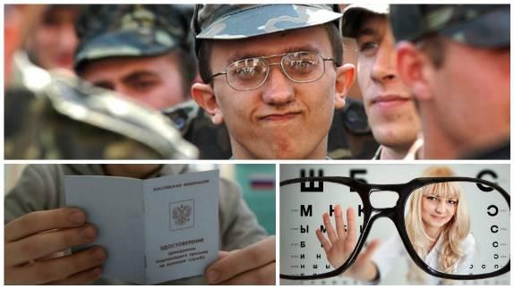 Берут ли в армию если есть астигматизм