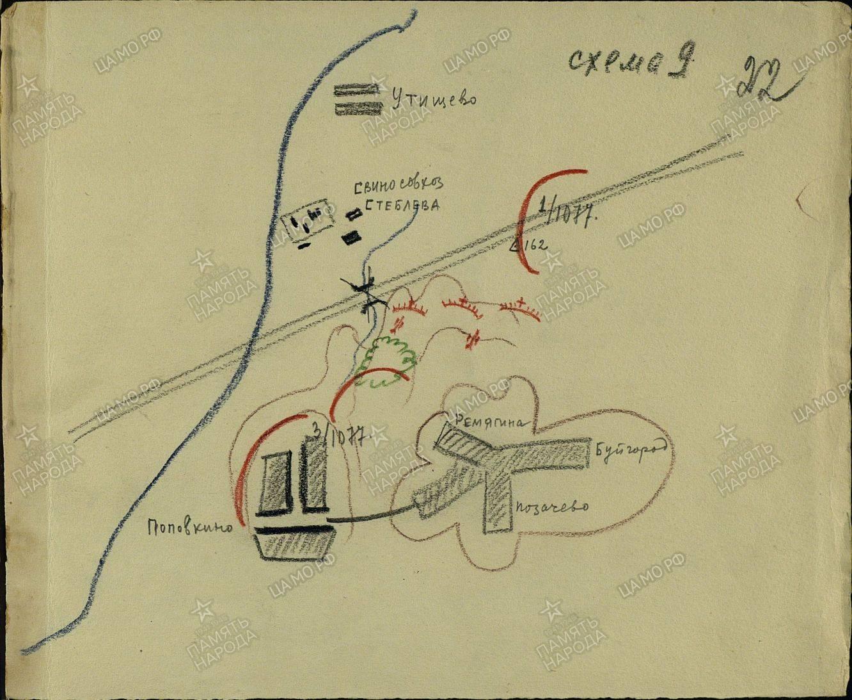 316 стрелковая дивизия
