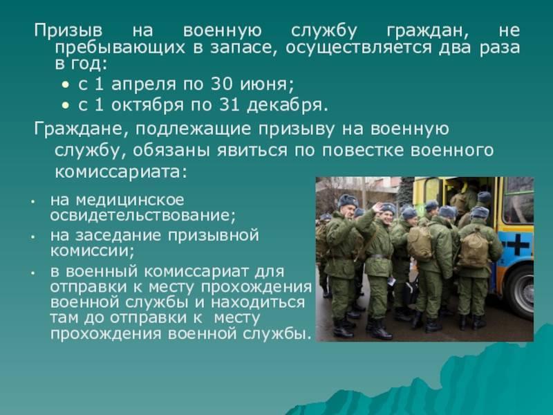 Льготы для военнослужащих
