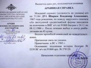 Прохождение ВВК при увольнении военнослужащего