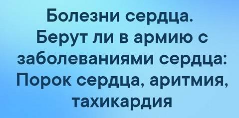 Возьмут ли в армию с больным сердцем — Россия
