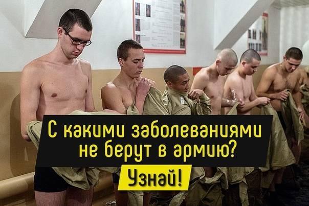Могут ли призвать на службу при наличии геморроя