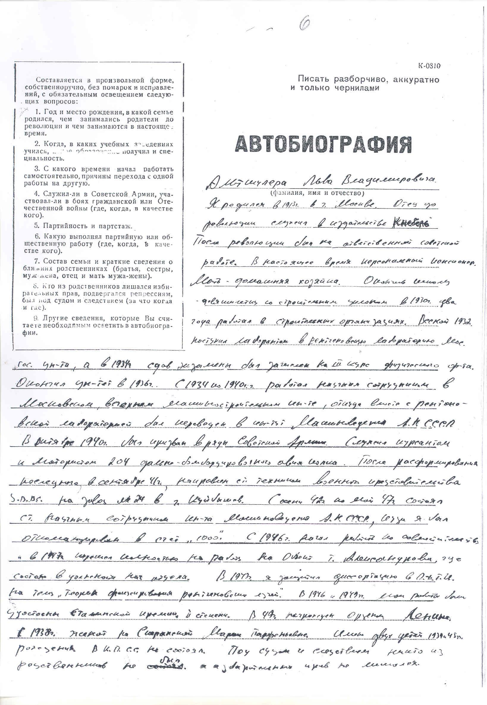 Автобиография для военкомата