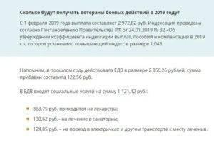 Уменьшение земельного налога для ВБД