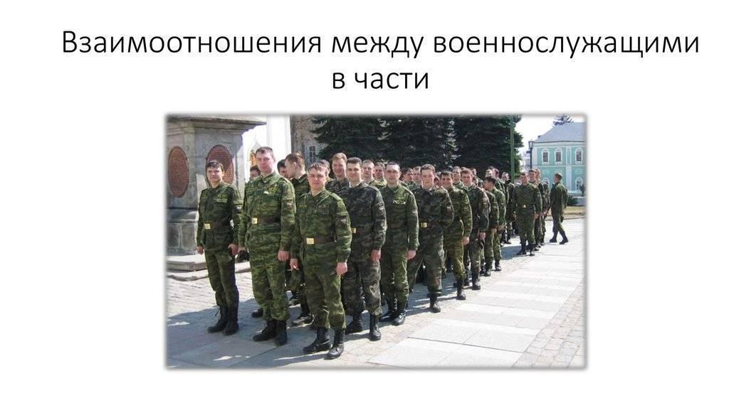 Уставные правила взаимоотношений между военнослужащими