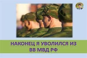 Служба в армии по собственному желанию