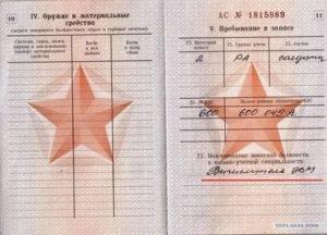 Категория Г в военном билете